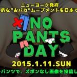 no-pants-2015-1.jpg