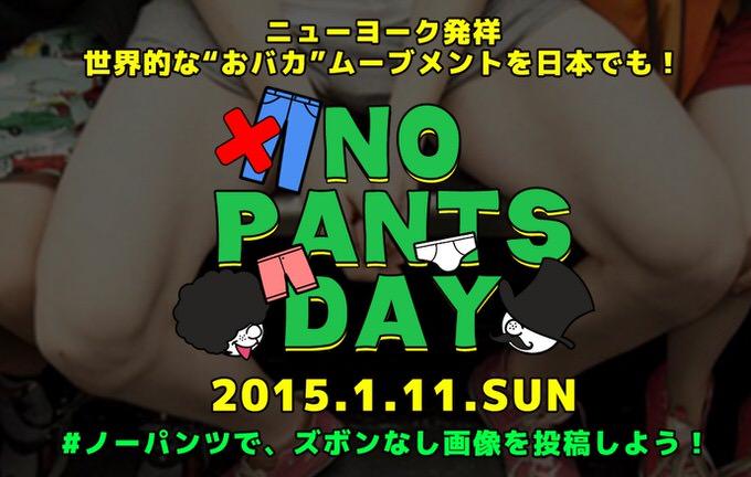 1月11日は「No Pants Day(ノーパンツデー)」Twitterにズボンを脱いだ写真を投稿するイベントが開催 #ノーパンツ