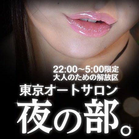 深夜限定公開!大人のための「東京オートサロン」夜の部を見るとコンパニオンさんの写真が凄い