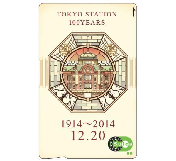 「東京駅記念Suica」1月30日から10時から予約開始、希望者全員が購入可能