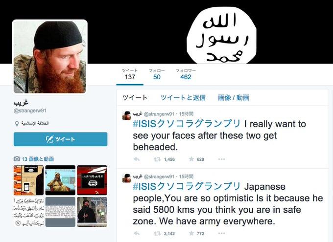 Twitter Isls