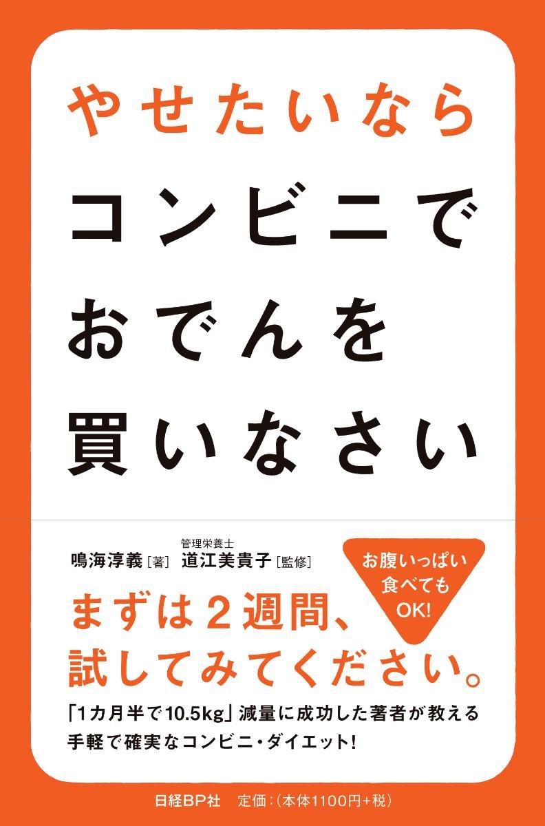 革命的ダイエット!手軽で確実なダイエット本「やせたいならコンビニでおでんを買いなさい」
