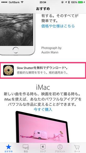Slow Shutter 1