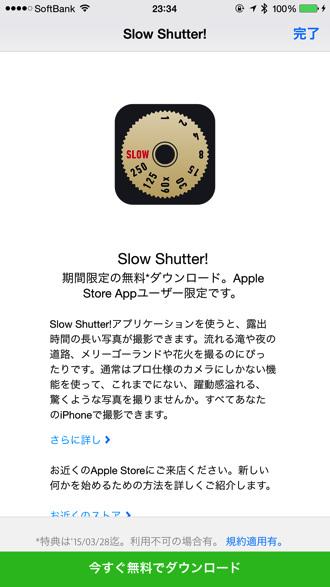 Slow Shutter 2