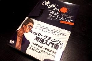 Web担当者必見!WebマーケティングやSEOの仕組みがわかりやすい実用入門書「沈黙のWebマーケティング」