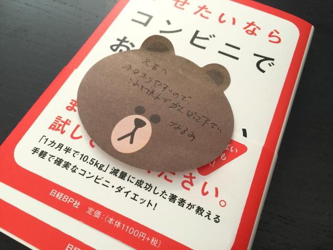 diet-narumi-3