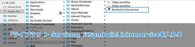 Dropbox symboliclink 1