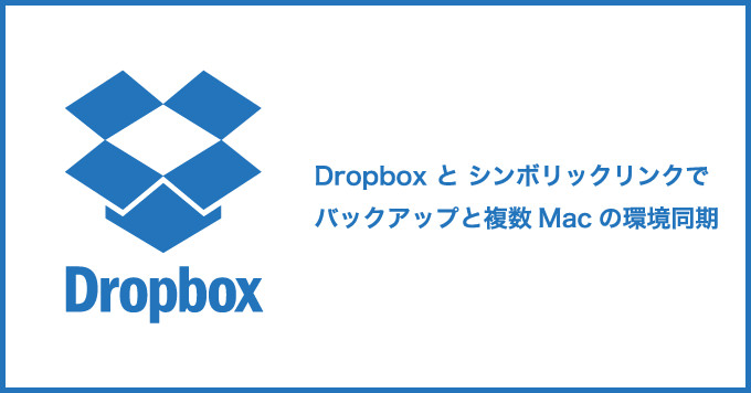 Dropbox symboliclink