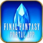本日正午より「ファイナルファンタジーポータルアプリ」配信!先着100万DLまで通常900円の「ファイナルファンタジー」が無料!