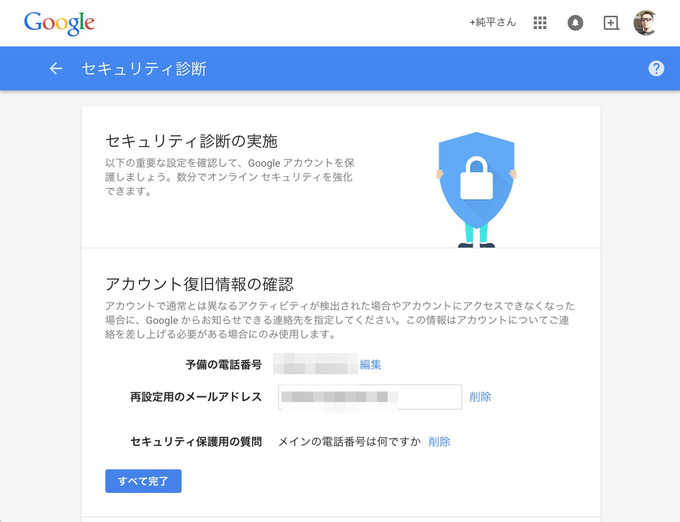 Googleドライブの追加容量2GBを増やせるキャンペーン「セキュリティ診断」を実施中