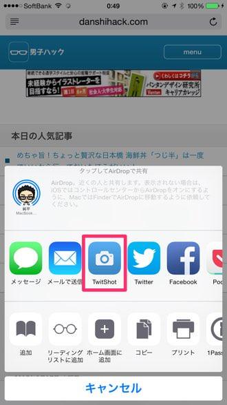Iphoneapp twitshot 3
