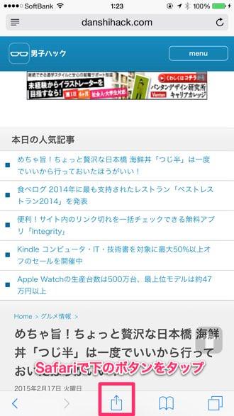 Iphoneapp twitshot 4