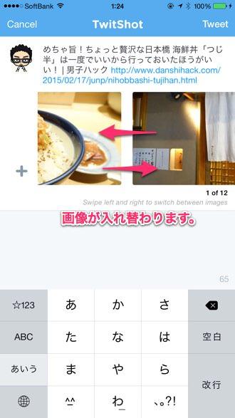Iphoneapp twitshot 6