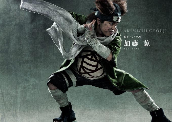 Naruto stage visual 3