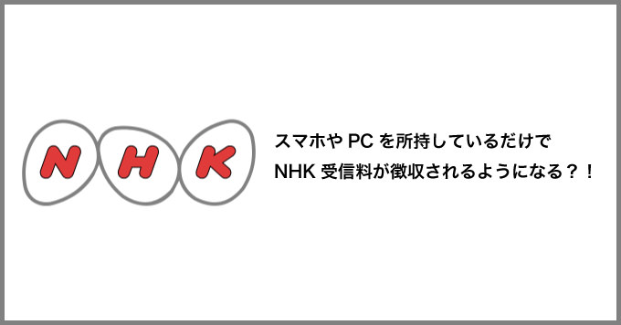 Nhk subscription fee