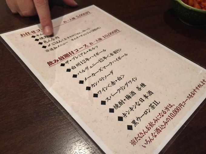 Nikuyama 6