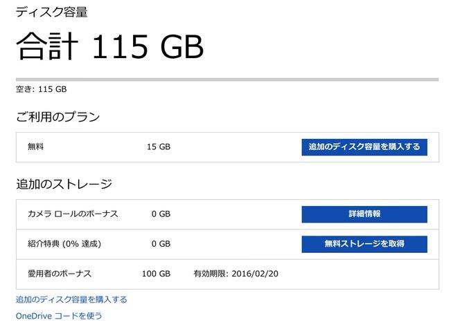 Onedrive 100gb 6