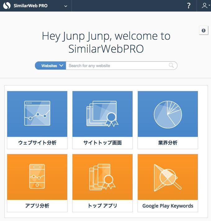Similarweb pro demo 1
