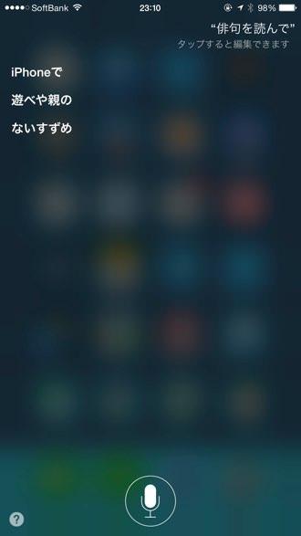 Siri secret 4
