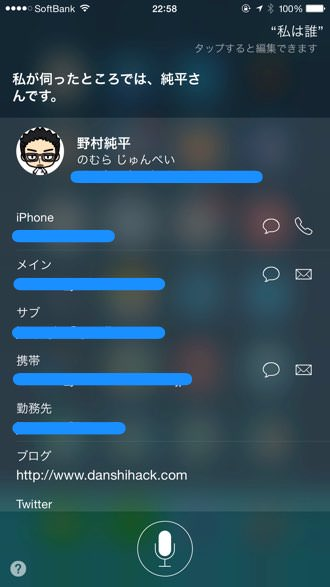 Siri secret 7