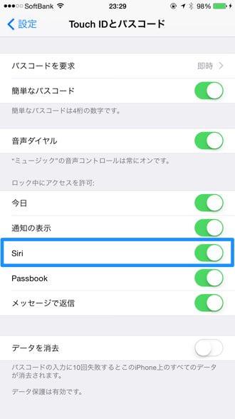 Siri secret 8