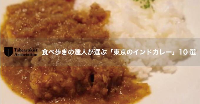 Tabearuki India curry
