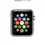Apple Watch 実際のサイズをiPhoneで確認できるようになりました