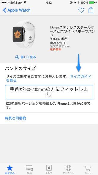 Apple watch size 5