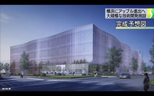 Apple 横浜に技術開発センターをパナソニック主導のスマートタウン内に建設