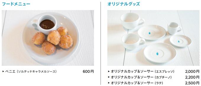 Bluebottle coffee aoyama 2
