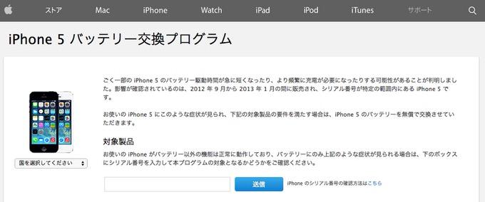Iphone5 battery sleep program 1