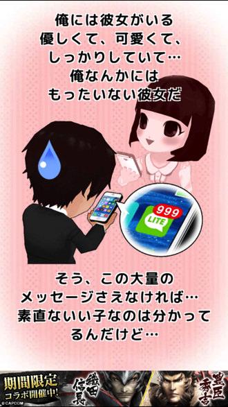 Iphoneapp menhera kanojo 2