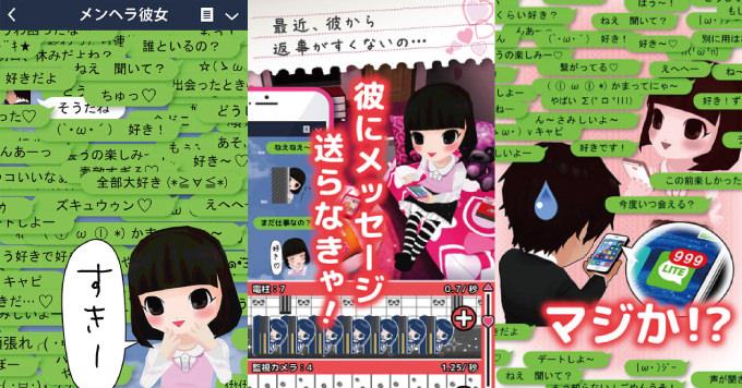 Iphoneapp menhera kanojo