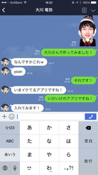 Iphoneapp ycon 3