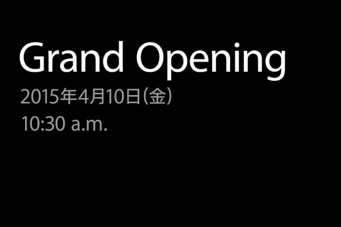 4月10日10時30分オープン!伊勢丹のApple Watch専門ストア「Apple Watch at Isetan Shinjuku」