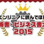 ITエンジニアに読んでほしい「技術書・ビジネス書大賞2015」が発表!