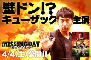 日本一のフリー素材モデルが映画の広告に起用!映画「ミッシングデイ」とコラボ!