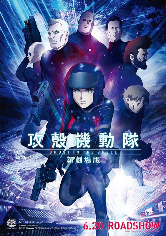 「攻殻機動隊 新劇場版」6月20日に公開!新ビジュアル、PV、ストーリーが解禁!