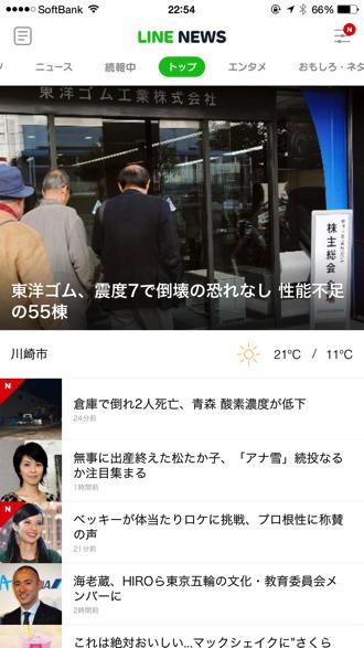 Line news train 2