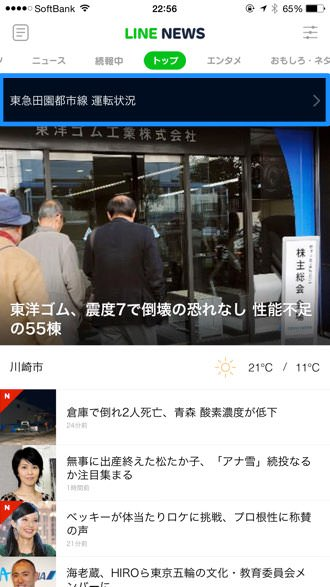 Line news train 6