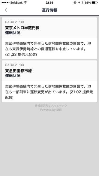 Line news train 7