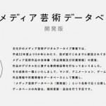 最強のデータベース!マンガ、ゲーム、アニメなど約38万作品を網羅した「メディア芸術データベース(開発版)」を文化庁が公開