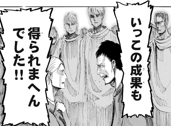 Shingeki kansaiben 2