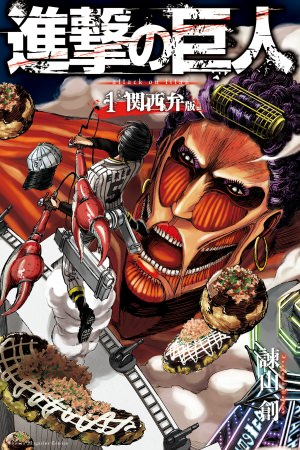 Shingeki kansaiben 4