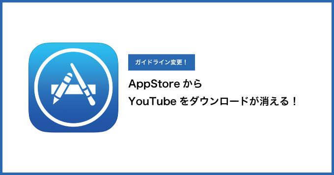 Youtube ripping appstore