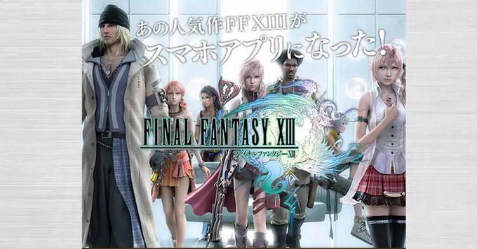 PS3向けゲームだった「FINAL FANTASY XⅢ」のiOSアプリが配信開始!