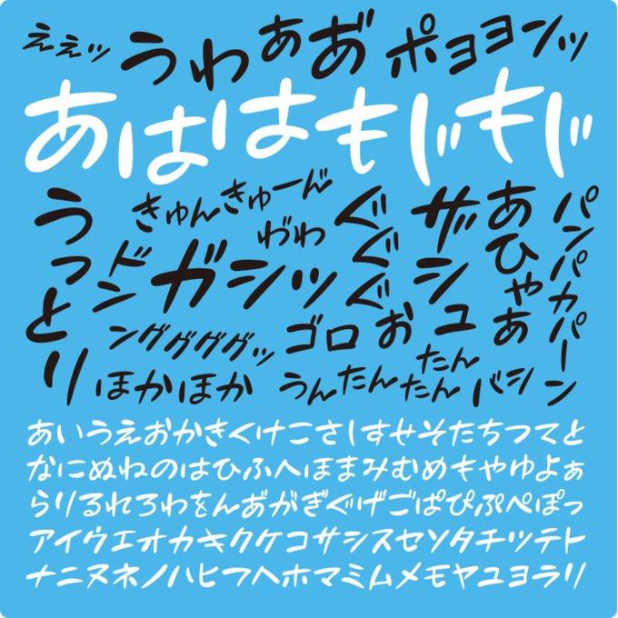マンガで使うような擬音語(オノマトペ)用フリーフォント「あははもじもじ」