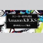 Amazon スニーカーに特化したストア「Amazon KICKS」がオープン!都内の有名ショップの出店!