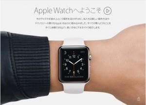 Apple Watchの使い方、「電話」「Siri」「マップ」「ミュージック」が追加公開