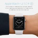 Apple Watchは何ができるの?Appleが使い方を解説したビデオガイドを公開